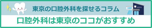医院バナー_歯科口腔外科_東京